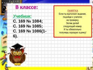 Учебник: С. 169 № 1084; С. 169 № 1085; С. 169 № 1086(1-6).