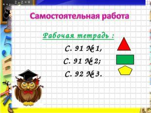Рабочая тетрадь : С. 91 № 1, С. 91 № 2; С. 92 № 3.