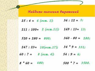Найдите значения выражений 25 : 4 = 211 : 100= 520 + 280 = 247 : 23= 36 : 12