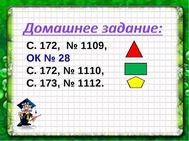 С. 172, № 1109, ОК № 28 С. 172, № 1110, С. 173, № 1112.