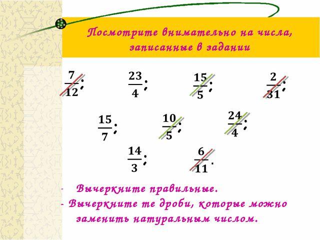 Посмотрите внимательно на числа, записанные в задании Вычеркните правильные....