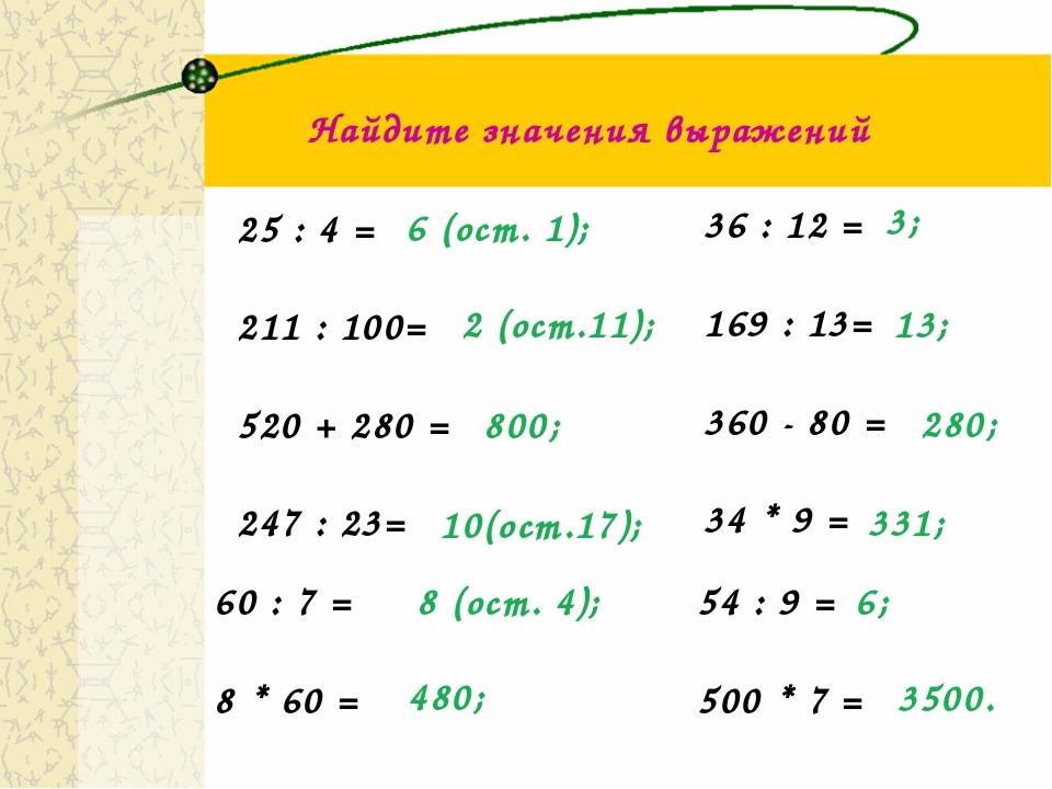 Найдите значения выражений 25 : 4 = 211 : 100= 520 + 280 = 247 : 23= 36 : 12...
