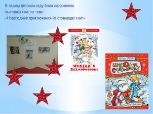 В нашем детском саду была оформлена выставка книг на тему: «Новогодние приклю