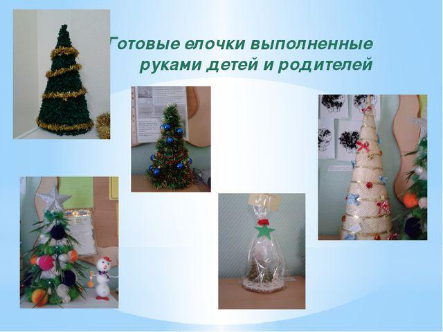 Готовые елочки выполненные руками детей и родителей
