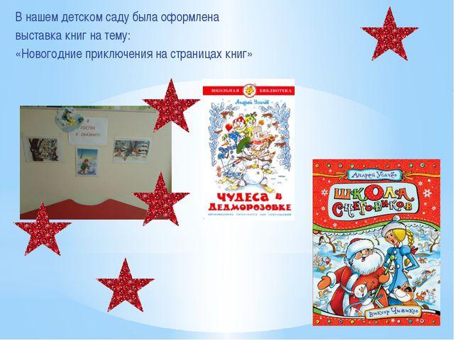 В нашем детском саду была оформлена выставка книг на тему: «Новогодние приклю...