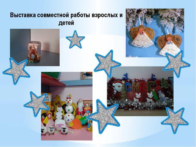 Выставка совместной работы взрослых и детей