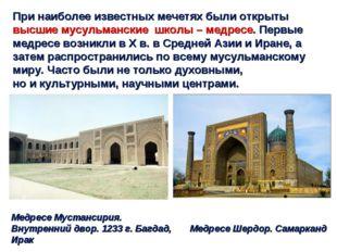 При наиболее известных мечетях были открыты высшие мусульманские школы – медр