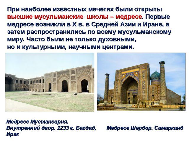 При наиболее известных мечетях были открыты высшие мусульманские школы – медр...