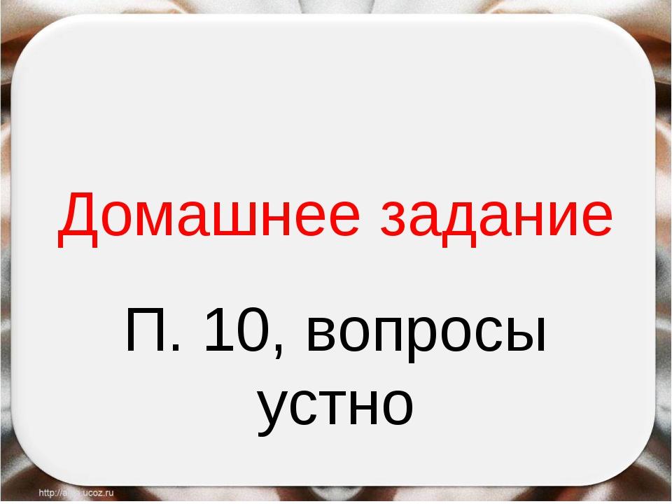Домашнее задание П. 10, вопросы устно