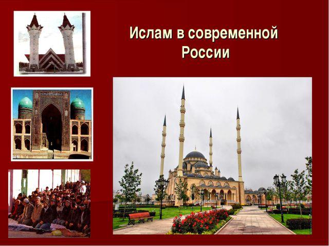 Ислам в современной России
