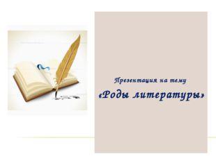 Презентация на тему «Роды литературы»