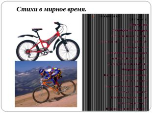 «На велосипеде» Е.Евтушенко Я бужу на заре Своего двухколесного друга Мать к