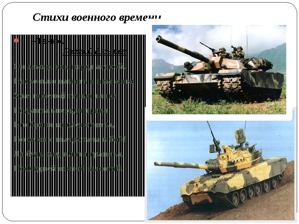 «Танк». Георгий Бязырев Он замер, как перед атакой, Настолько память в нем ж...