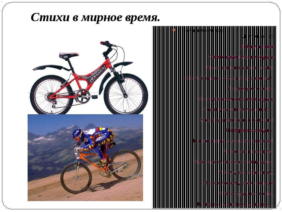 «На велосипеде» Е.Евтушенко Я бужу на заре Своего двухколесного друга Мать к...