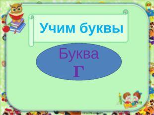 Учим буквы Буква Г