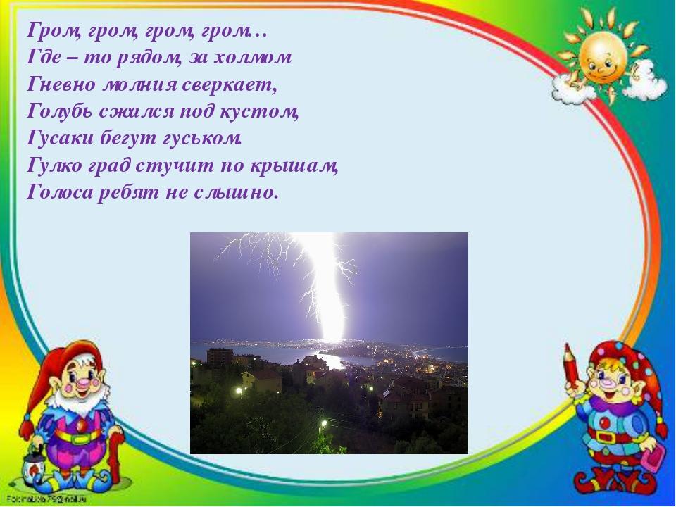 Гром, гром, гром, гром… Где – то рядом, за холмом Гневно молния сверкает, Го...