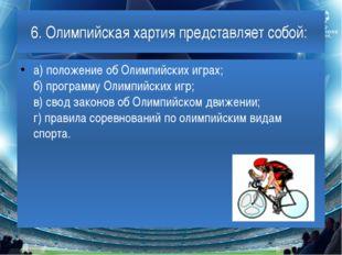 6. Олимпийская хартия представляет собой: а) положение об Олимпийских играх;