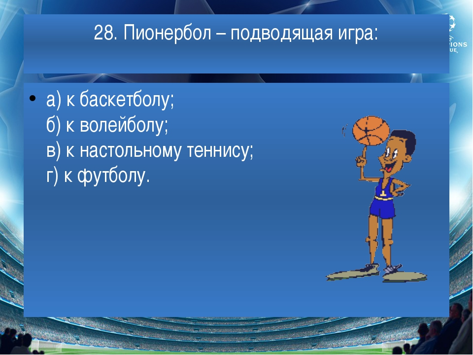 28. Пионербол– подводящая игра: а) к баскетболу; б) к волейболу; в) к настол...