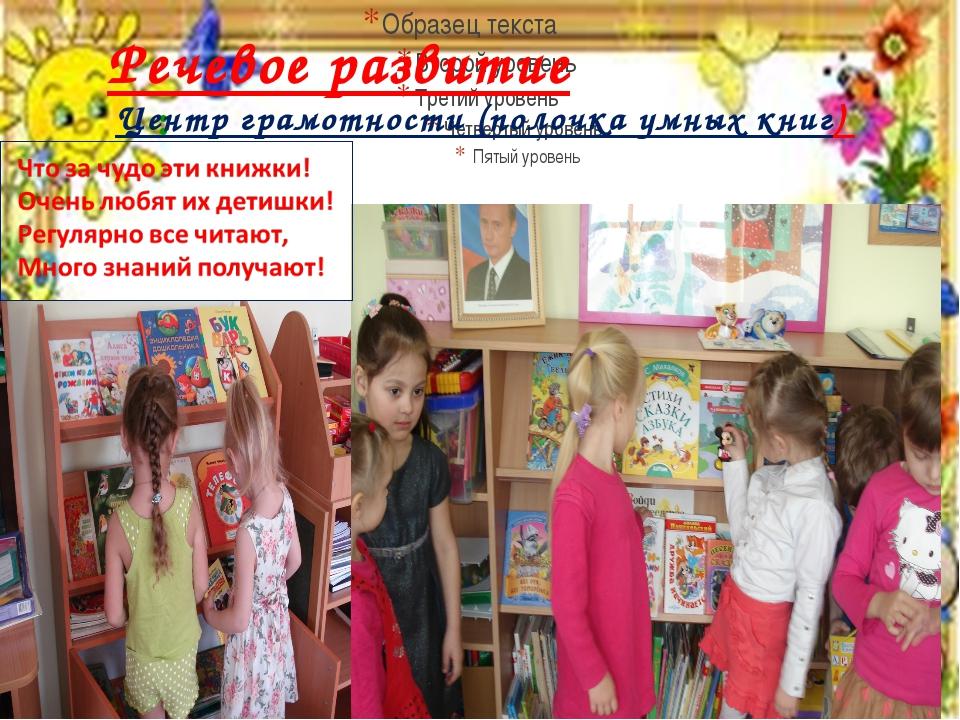 : . Центр грамотности (полочка умных книг) Речевое развитие