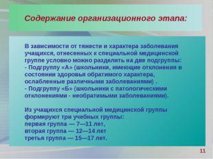 Содержание организационного этапа: В зависимости от тяжести и характера забол