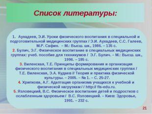 Список литературы: Аухадеев, Э.И. Уроки физического воспитания в специальной