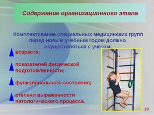 Содержание организационного этапа Комплектование специальных медицинских груп
