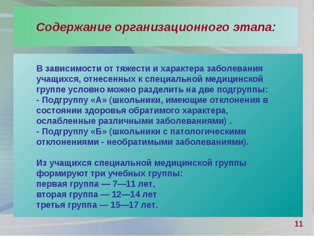 Содержание организационного этапа: В зависимости от тяжести и характера забол...