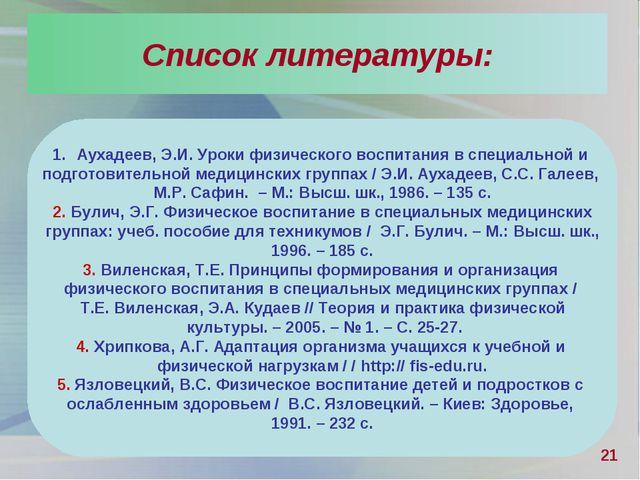 Список литературы: Аухадеев, Э.И. Уроки физического воспитания в специальной...