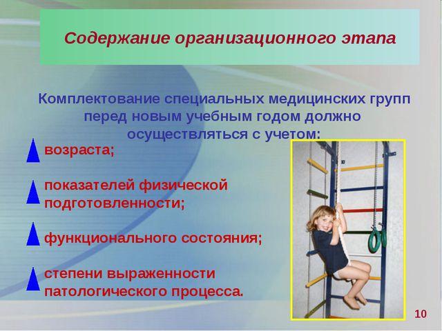 Содержание организационного этапа Комплектование специальных медицинских груп...