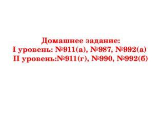 Домашнее задание: I уровень: №911(а), №987, №992(а) II уровень:№911(г), №990,
