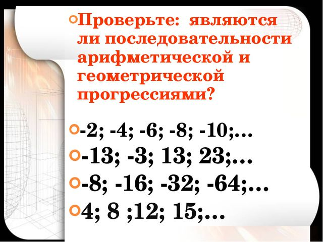 Проверьте: являются ли последовательности арифметической и геометрической про...