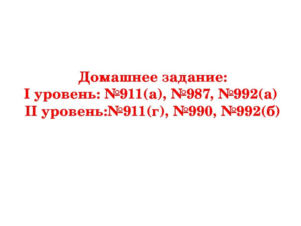 Домашнее задание: I уровень: №911(а), №987, №992(а) II уровень:№911(г), №990,...