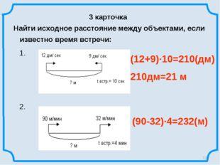 3 карточка Найти исходное расстояние между объектами, если известно время вст