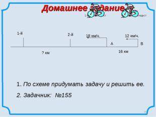* А В 18 км/ч. 12 км/ч. 1. По схеме придумать задачу и решить ее. 2. Задачник