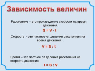 * Расстояние – это произведение скорости на время движения. S = V ∙ t Скорос