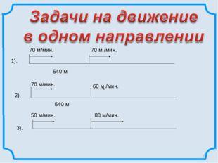 * 540 м 70 м/мин. 70 м /мин. 1). 2). 70 м/мин. 60 м /мин. 540 м 3). 50 м/мин