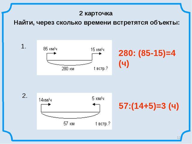 2 карточка Найти, через сколько времени встретятся объекты: 1. 2. * 280: (85-...