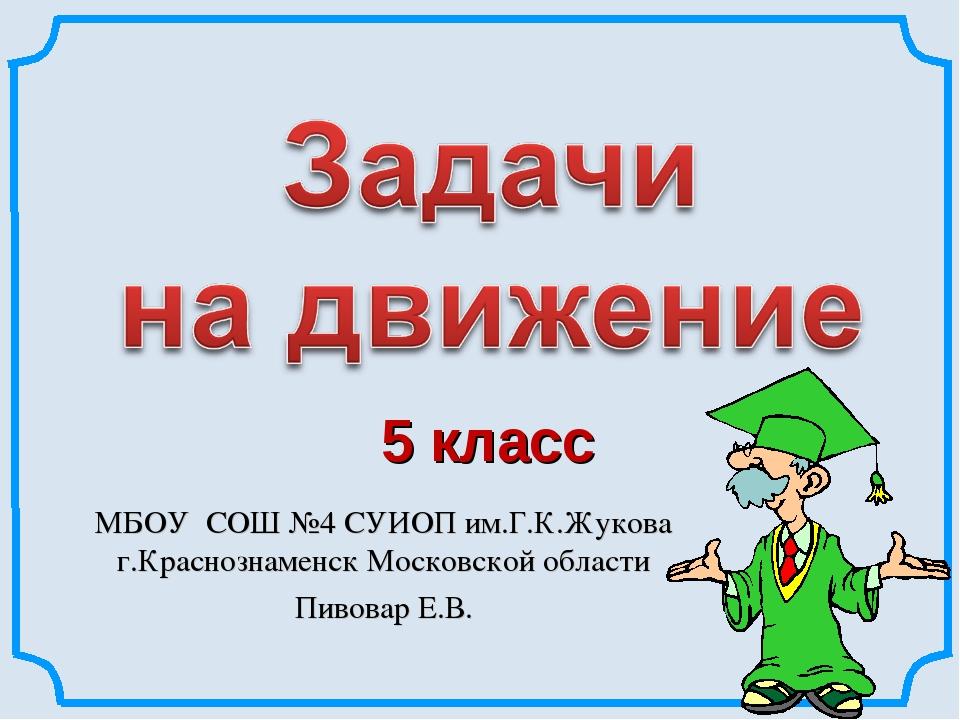 5 класс МБОУ СОШ №4 СУИОП им.Г.К.Жукова г.Краснознаменск Московской области П...