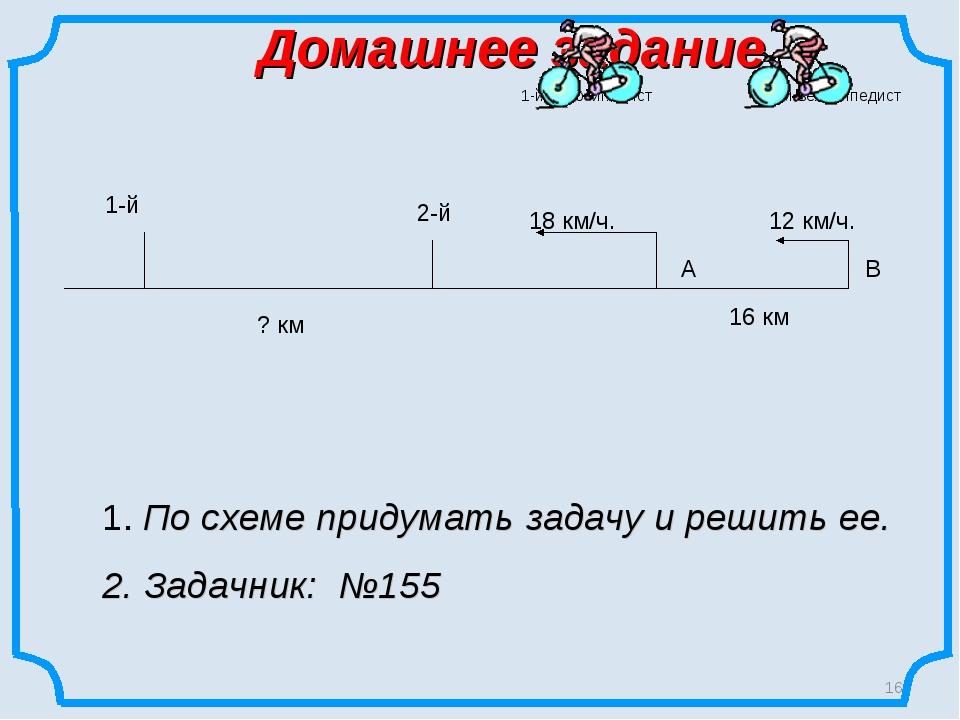 * А В 18 км/ч. 12 км/ч. 1. По схеме придумать задачу и решить ее. 2. Задачник...