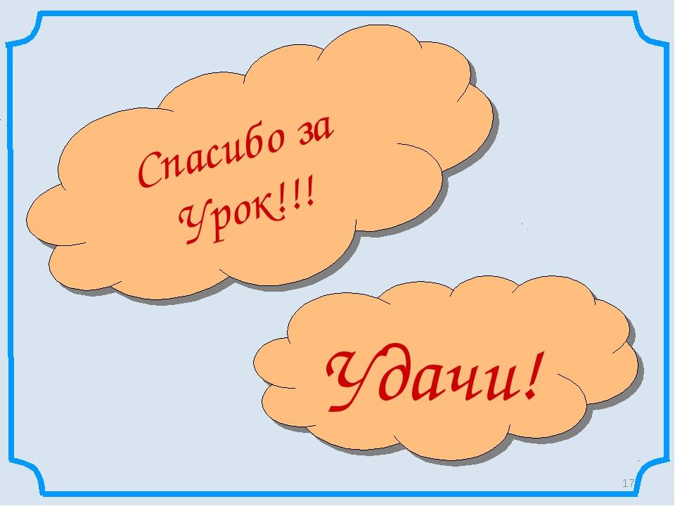 * Удачи! Спасибо за Урок!!!