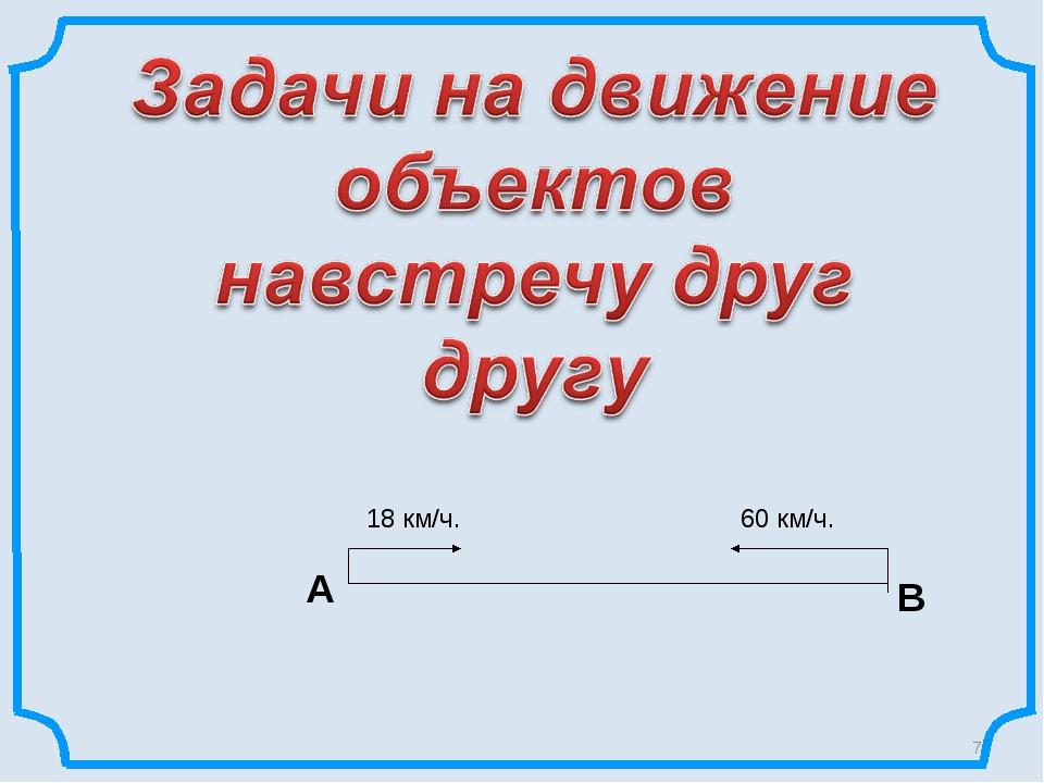 * А В 18 км/ч. 60 км/ч.