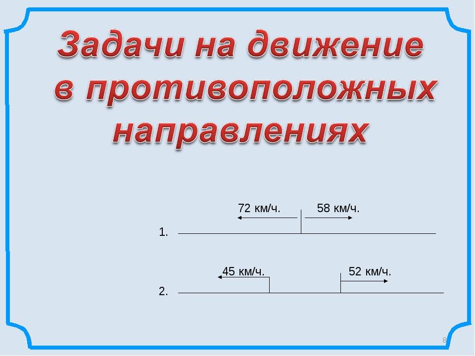 * 1. 2. 72 км/ч. 58 км/ч. 45 км/ч. 52 км/ч.