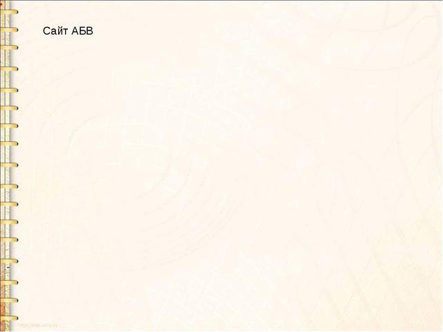 Сайт АБВ