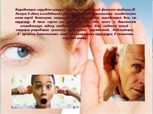 Активизация слухового центра. Известный российский физиолог академик П. Анохи