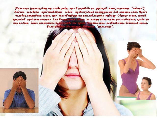 """Пальминг (происходит от слова palm, что в переводе на русский язык означает """"..."""