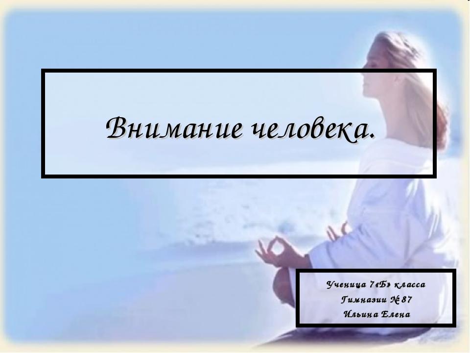 Внимание человека. Ученица 7«Б» класса Гимназии № 87 Ильина Елена
