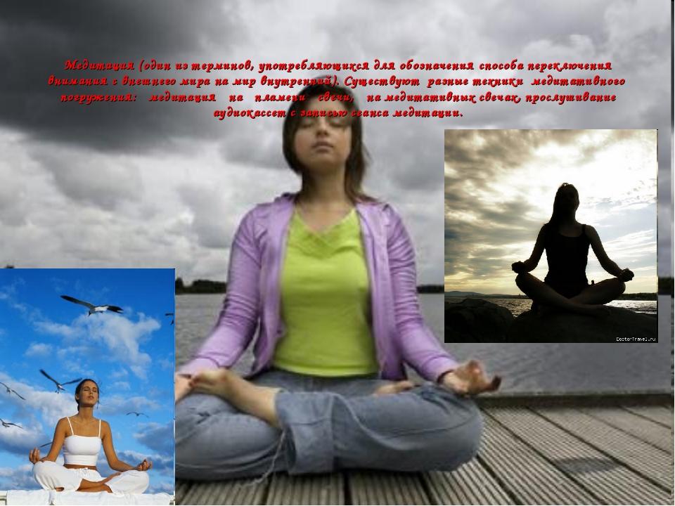 Медитация (один из терминов, употребляющихся для обозначения способа переключ...