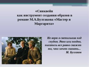 «Синквейн как инструмент создания образов в романе М.А.Булгакова «Мастер и Ма