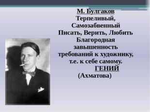 М. Булгаков Терпеливый, Самозабвенный Писать, Верить, Любить Благородная завы