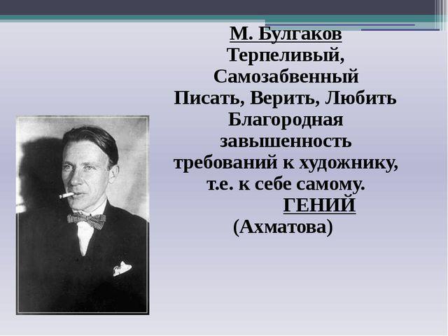 М. Булгаков Терпеливый, Самозабвенный Писать, Верить, Любить Благородная завы...